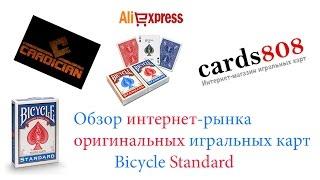 видео Игральные карты - Сравнить цены на все товары Игральные.