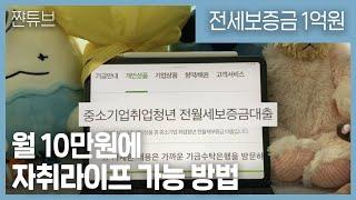[중소기업취업청년 전월세보증금대출] 직장인 월 10만원…