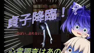 (初コラボ!)行った心霊スポットがまさかの〇〇エさん宅!?おまけに貞子も乱入!?