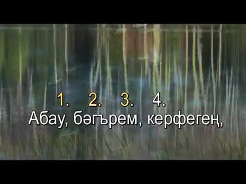 Ай,жаный,суларда.Татарча Караоке | Татар халык жыры
