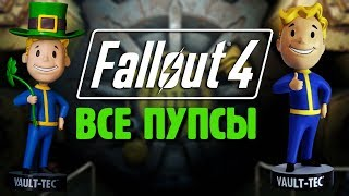 Fallout 4 - Все пупсы