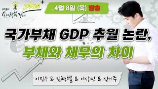 """[손경제 플러스+] """"국가부채 GDP 추월 논…"""