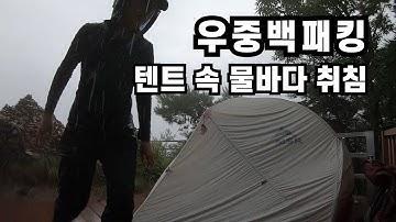 물바다가 된 텐트에서 하룻밤 | 아무도 몰랐던 최초비박장소 우중백패킹 | 물폭탄맞으며 전세캠