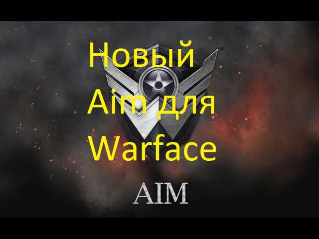 ????? ??? ?? Warface 31.01.2016! ???,??????+???? ???!
