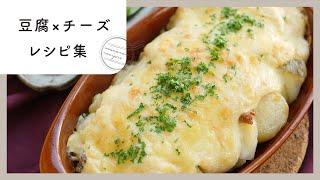 【豆腐×チーズレシピ10選】とろ〜りチーズと豆腐で絶品おかず&スイーツ!