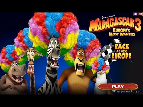 Мадагаскар 3 Гонки по Европе