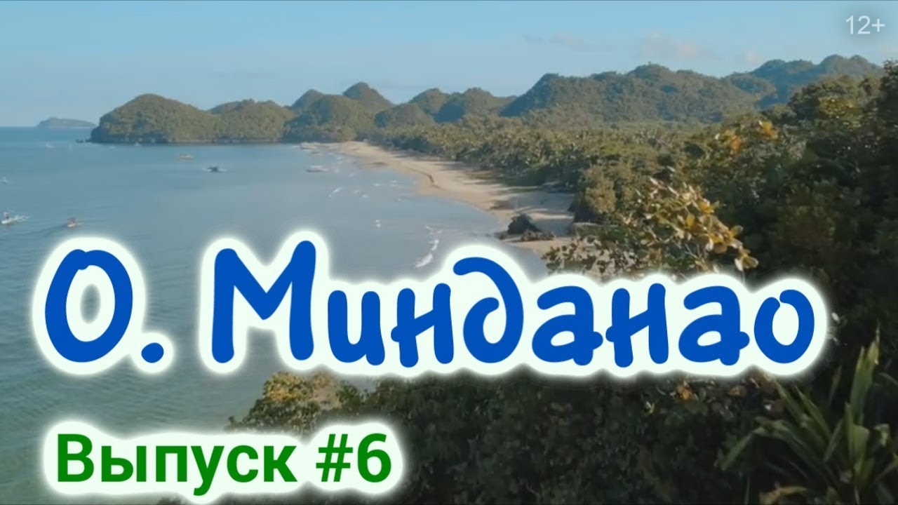 Остров Минданао - Обзор острова для отдыха на Филиппинах - Mindanao Philippines drone