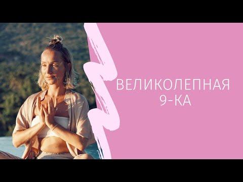 Кундалини-йога для женщин   Великолепная 9-ка