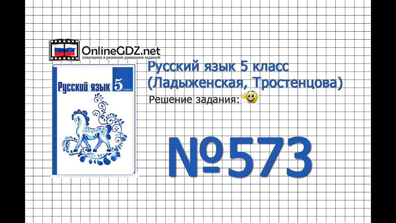 языку класс год решебник ладыженская по по 2007 5 русскому