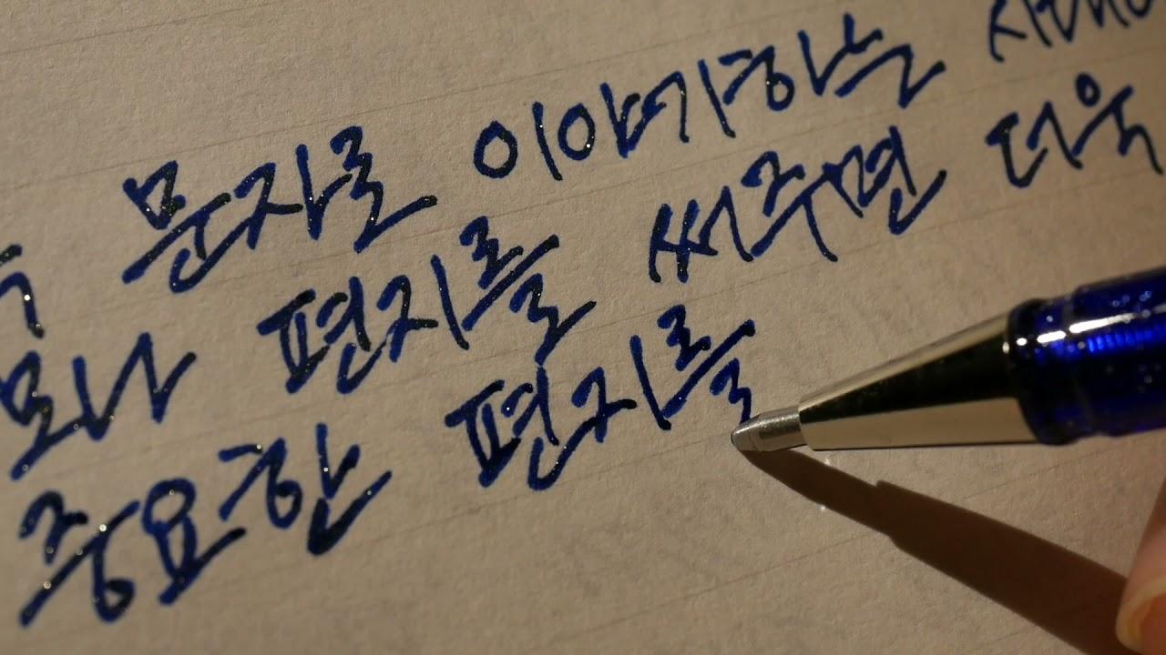 편지는 손글씨로 써보세요 | 글씨쓰는소리 | ASMR