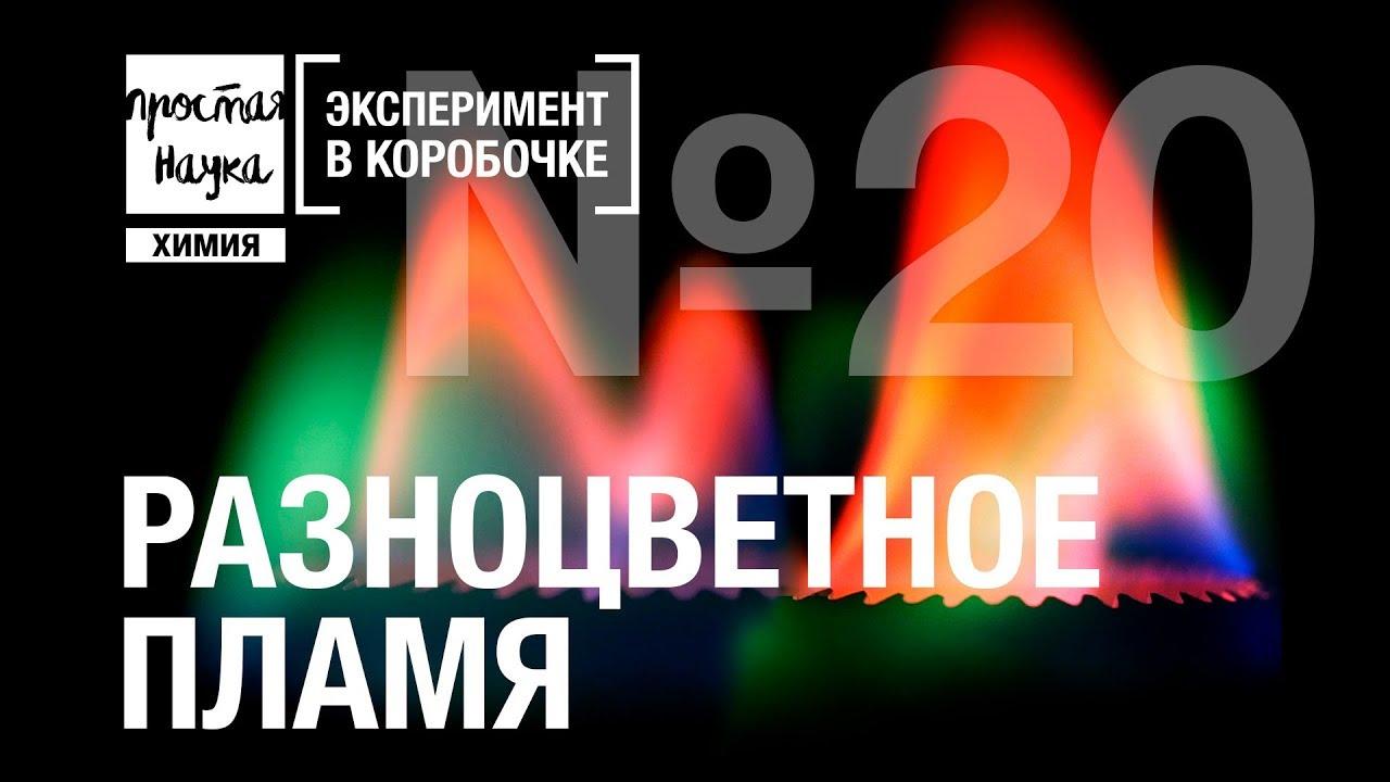 №20 - РАЗНОЦВЕТНОЕ ПЛАМЯ