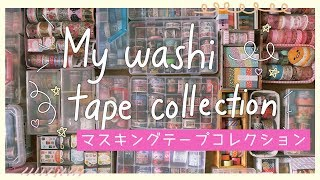 My UPDATED Washi Tape Collection (MORE THAN 600+!!) | マスキングテープコレクション | Rainbowholic 🌈