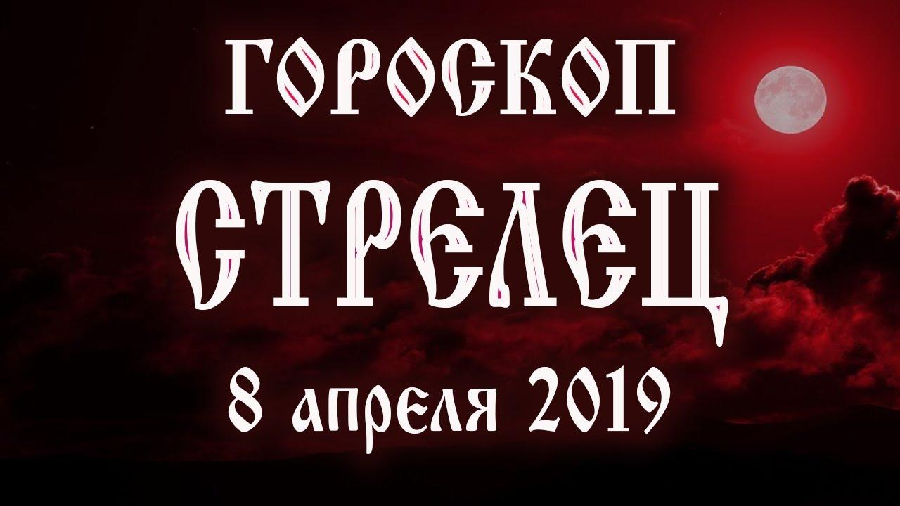 Гороскоп на сегодня 8 апреля 2019 года Стрелец ♐ Полнолуние через 12 дней