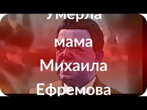 Умерла мама Михаила Ефремова
