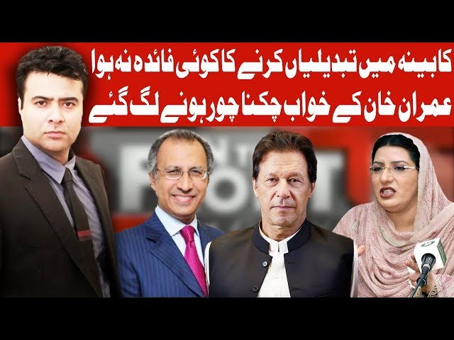 On The Front with Kamran Shahid | 24 April 2019 | Dunya News