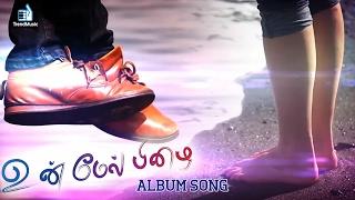 un-mel-pizhai---since-i-saw-you-album-song-ps-srinivasan-trend-music