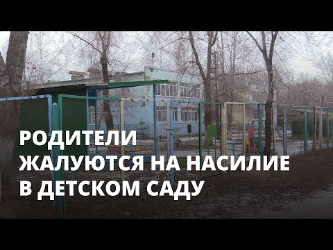 Родители пожаловались на насилие в детском саду в Саратовской области