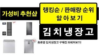 #김치냉장고 가성비 판매량 랭킹 순위 TOP 10