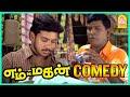 Em Magan Tamil Movie   Comedy Scenes 01   Bharath   Vadivelu   Nassar   Vadivelu Comedy Scene