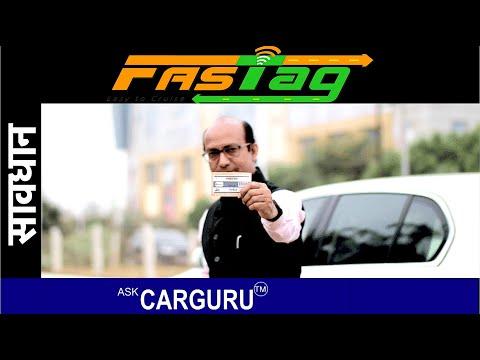 FasTAG | 3 सावधानियाँ | Free Toll कैसे ? Ask CARGURU |