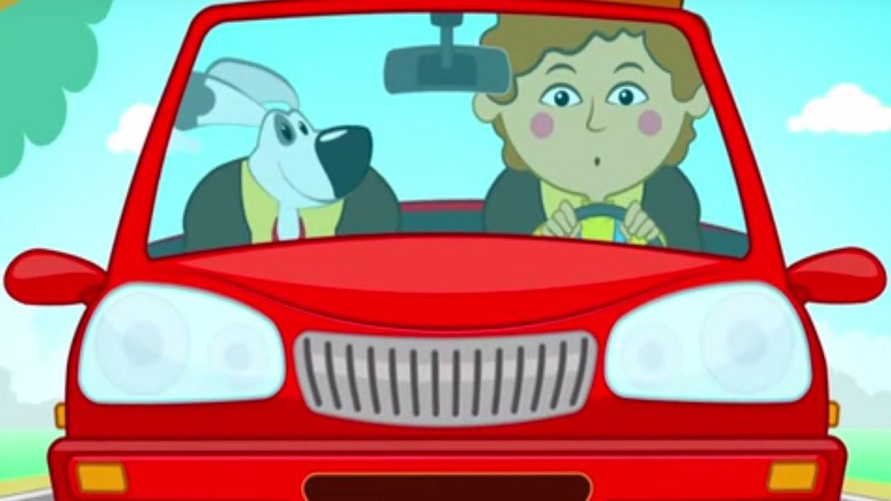 Песенки для детей — Машинка — песенка — мультик про машины обучающая