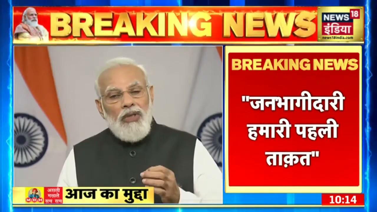 PM Modi's Address To The Nation, PM Modi का संबोधन!