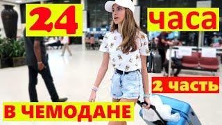 24 часа В ЧЕМОДАНЕ 2 ЧАСТЬ😜В ЧЕМОДАНЕ 😂ЛИЗА НАЙС #24ЧАСАПРАНК