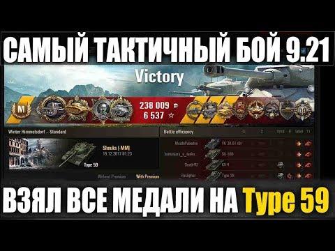 Type 59 СВЕРХ СТАТИСТ ВЗЯЛ ВСЕ РЕДКИЕ МЕДАЛИ В WORLD OF TANKS! ОН ЛУЧШИЙ! thumbnail