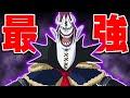 【伏線だらけ】黒ひげvsモリア!実は七武海最強のモリアの強さ・最大の謎をマニアが考察します!【ワンピース】