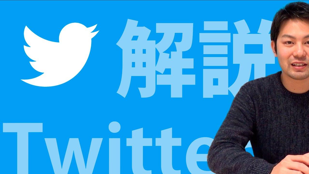 【Twitter】ツイッターの基本的な使い方を一緒に学びましょう スマホ比較のすまっぴー
