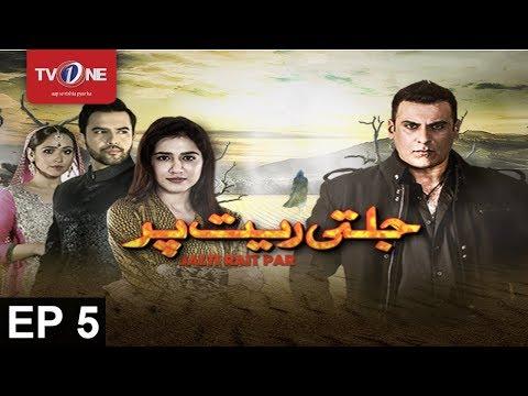 Jalti Rait Per - Episode 5 - TV One Drama - 3rd August 2017
