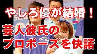 お笑い芸人のやしろ優(28)が、24日放送のテレビ朝日系 『金曜ロンドンハ...