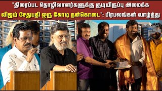 vijay-sethupathi-handsovered-the-cheque-for-rupees-1-crore-to-director-rkselvamani-the-head-of-fefsi-for-the-residential-colonies-for-technicians-hindu-talkies