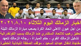 زمالك اليوم/مفاجاة تشكيل الزمالك للاتحاد السكندري اتحادالكرة يجامل الاهلي موقف انتقال عبدالله السعيد