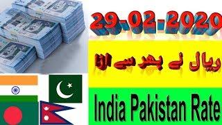 29 February 2020 Saudi Riyal Exchange Rate, Today Saudi Riyal Rate, Sar to pkr, Sar to inr