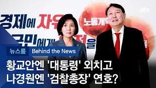 [비하인드 뉴스] 한국당 찾은 윤석열, 나경원