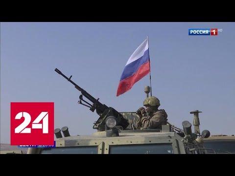 Российские и турецкие военные провели второй этап патрулирования в Сирии - Россия 24
