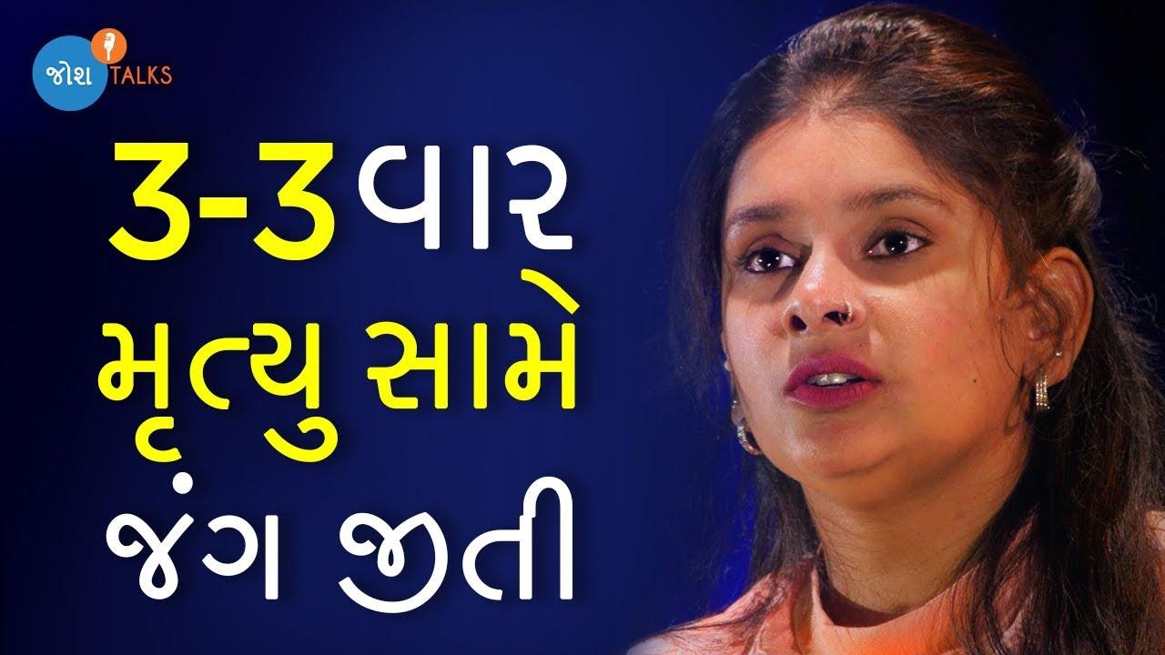 તમારી આંતરિક  શક્તિને ઓળખો | Virali Modi | Gujarati Motivational
