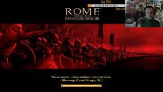 Лав. Рим: Тотальная война: Нашествие варваров. Гунны. Ч2: Новый дом.