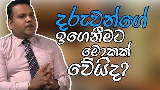 දරුවන්ගේ ඉගෙනීමට මොකක් වේයිද?   Piyum Vila   29 - 04 - 2019   Siyatha TV Thumbnail