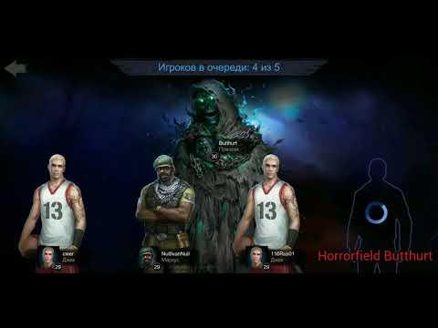 Horrordield - Охотимся Призраком 30 уровня (phantom 30 lvl)