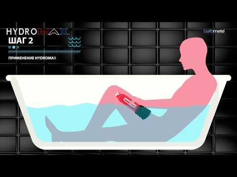 Инструкция по применению в ванной Bathmate Hydromax