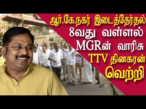 """RK Nagar TTV Dinakaran in lead, tamil news, tamil live news, tamil news today, latest tamil news, red pix  AIADMK leader TTV Dinakaran, who is contesting as an independent in the RK Nagar bye-election, has established a firm lead of over 10,000 votes over his nearest rival, AIADMK candidate E Madhusudhanan. Buoyed by the early trends, Dinakaran supporters claimed victory in the bye-election. """"We are the true AIADMK… people of RK Nagar have elected Amma's successor,"""" he told reporters. RK Nagar assembly seat fell vacant following the demise of former AIADMK supremo and Tamil Nadu chief minister J Jayalalithaa. The bypoll contest in Radhakrishnan Nagar is widely being perceived as an acid test for the AIADMK as this is the first election the party is contesting after the death of Jayalalithaa. A total of 59 candidates are vying for the bypoll assembly seat, including the BJP. But, primarily, the election is being seen as a direct contest between the AIADMK, DMK and TTV Dinakaran, who is fighting as an independent. tamil news today    For More tamil news, tamil news today, latest tamil news, kollywood news, kollywood tamil news Please Subscribe to red pix 24x7 https://goo.gl/bzRyDm red pix 24x7 is online tv news channel and a free online tv #rknagar"""