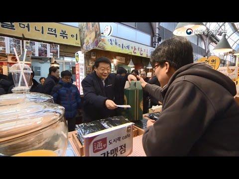 [현장소식] 설맞이 서울 통인시장 방문