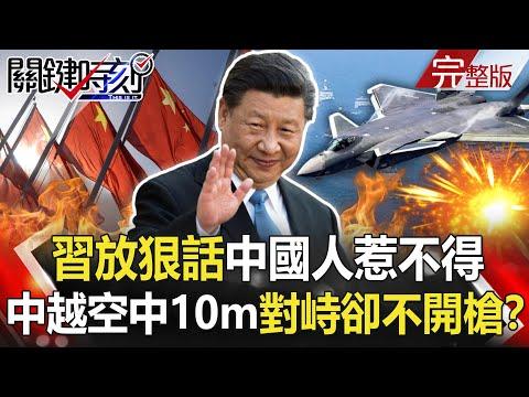 【@關鍵時刻 】20201023完整版 習放狠話「中國人惹不得」華爾街日報三轟家族醜聞「問題在拜登身上」紐時、推特解封爆「骨牌效應」!?|劉寶傑