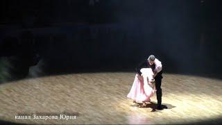 Легендарные Невероятные Дмитрий Жарков и Ольга Куликова на паркете в Большом 25 июня 2021 Сочи