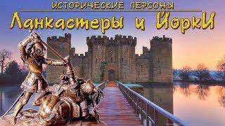 Ланкастеры и Йорки. Война Роз.  (рус.) Исторические персоны