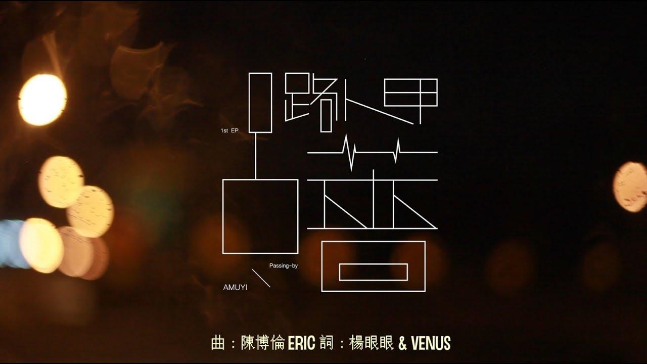 [avex官方HD] 呂薔Amuyi -路人甲 導演版MV完整版 (三立Vidol威劇 我的未來男友 片尾曲)
