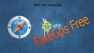 Как обмануть GPS !!!