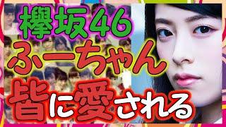 【欅坂46】齋藤冬優花が全メンバーとの2ショットを掲載してて凄い。メン...